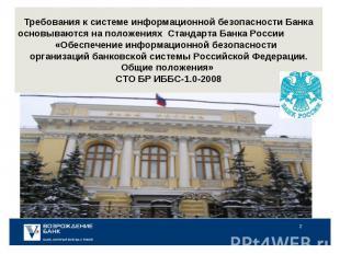 Требования к системе информационной безопасности Банкаосновываются на положениях