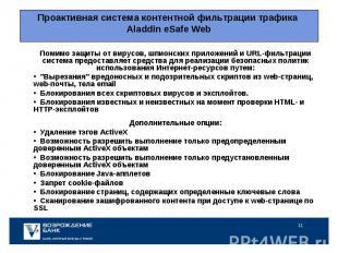 Проактивная система контентной фильтрации трафика Aladdin eSafe Web Помимо защит