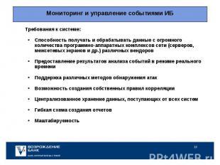 Мониторинг и управление событиями ИБ Требования к системе:Способность получать и