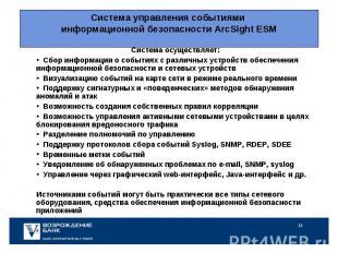 Система управления cобытиями информационной безопасности ArcSight ESM Система ос