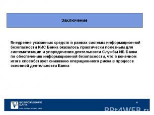 Заключение Внедрение указанных средств в рамках системы информационной безопасно