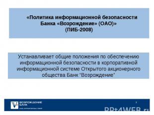 «Политика информационной безопасности Банка «Возрождение» (ОАО)» (ПИБ-2008)Устан