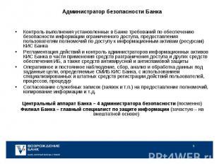 Администратор безопасности Банка Контроль выполнения установленных в Банке требо