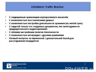 InfoWatch Traffic Monitor C защищенным хранилищем корпоративного масштабаС возмо