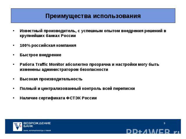 Преимущества использования Известный производитель, с успешным опытом внедрения решений в крупнейших банках России100% российская компанияБыстрое внедрениеРабота Traffic Monitor абсолютно прозрачна и настройки могу быть изменены администратором безо…