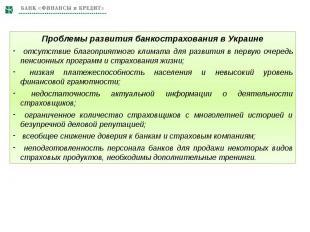 Проблемы развития банкострахования в Украине отсутствие благоприятного климата д