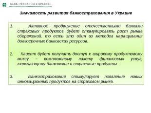 Значимость развития банкострахования в Украине Активное продвижение отечественны