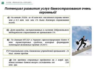 Потенциал развития услуг банкострахования очень огромный! А) На начало 2010г. из