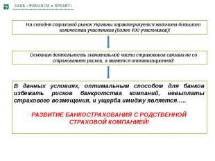 На сегодня страховой рынок Украины характеризуется наличием большого количества