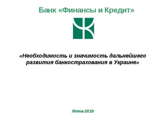 «Необходимость и значимость дальнейшего развития банкострахования в Украине»