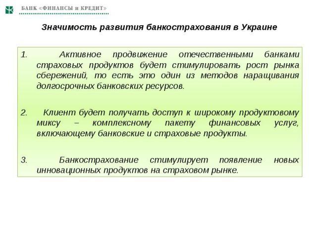 Значимость развития банкострахования в Украине Активное продвижение отечественными банками страховых продуктов будет стимулировать рост рынка сбережений, то есть это один из методов наращивания долгосрочных банковских ресурсов. Клиент будет получать…