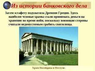 Из истории банковского дела Затем эстафету подхватила Древняя Греция. Здесь наиб