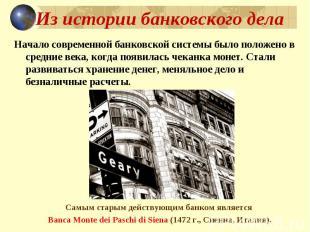 Из истории банковского дела Начало современной банковской системы было положено