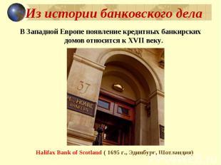 Из истории банковского дела В Западной Европе появление кредитных банкирских дом