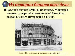 Из истории банковского дела В России в начале XVIII в. появилась Монетная контор