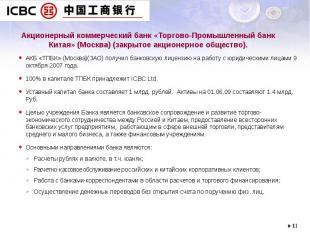 Акционерный коммерческий банк «Торгово-Промышленный банк Китая» (Москва) (закрыт