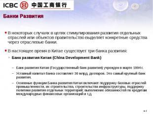 Банки Развития В некоторых случаях в целях стимулирования развития отдельных отр