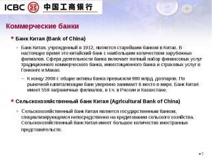 Коммерческие банки Банк Китая (Bank of China) Банк Китая, учрежденный в 1912, яв