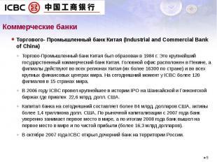 Коммерческие банки Торгового- Промышленный банк Китая (Industrial and Commercial
