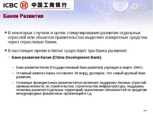 Банки Развития В некоторых случаях в целях стимулирования развития отдельных отраслей или объектов правительство выделяет конкретные средства через отраслевые банки. В настоящее время в Китае существует три банка развития:Банк развития Китая (China …