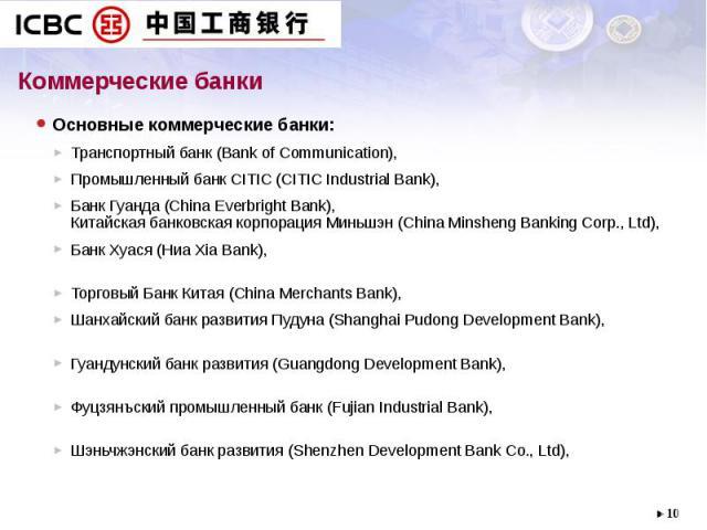 Коммерческие банки Основные коммерческие банки:Транспортный банк (Bank of Communication), Промышленный банк CITIC (CITIC Industrial Bank), Банк Гуанда (China Everbright Bank), Китайская банковская корпорация Миньшэн (China Minsheng Banking Corp., Lt…