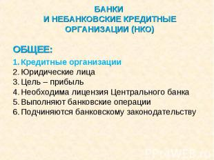 БАНКИ И НЕБАНКОВСКИЕ КРЕДИТНЫЕ ОРГАНИЗАЦИИ (НКО) ОБЩЕЕ:Кредитные организацииЮрид