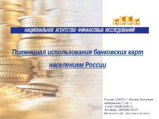 Потенциал использования банковских карт населением России Россия, 119072, г. Мос