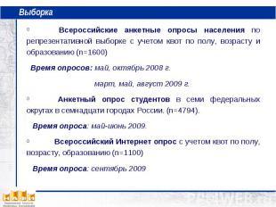 Выборка Всероссийские анкетные опросы населения по репрезентативной выборке с уч