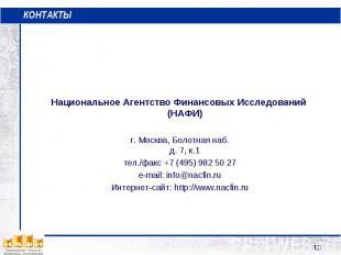 КОНТАКТЫ Национальное Агентство Финансовых Исследований (НАФИ) г. Москва, Болотн