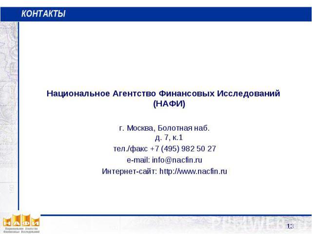 КОНТАКТЫ Национальное Агентство Финансовых Исследований (НАФИ) г. Москва, Болотная наб. д. 7, к.1тел./факс +7 (495) 982 50 27e-mail: info@nacfin.ruИнтернет-сайт: http://www.nacfin.ru