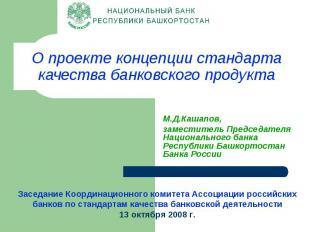 О проекте концепции стандарта качества банковского продукта М.Д.Кашапов, замести