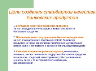 Цели создания стандартов качества банковских продуктов 1. Улучшение качества бан