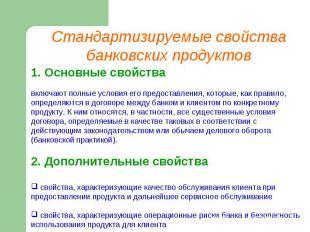 Стандартизируемые свойства банковских продуктов 1. Основные свойствавключают пол