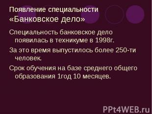 Появление специальности «Банковское дело» Специальность банковское дело появилас