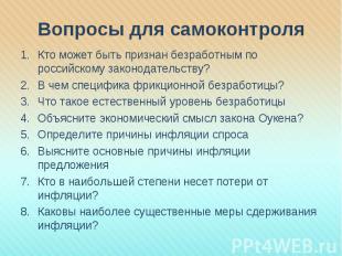 Вопросы для самоконтроля Кто может быть признан безработным по российскому закон