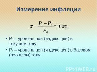 Измерение инфляции Р1 – уровень цен (индекс цен) в текущем годуР0 – уровень цен