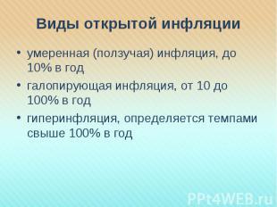 Виды открытой инфляции умеренная (ползучая) инфляция, до 10% в годгалопирующая и
