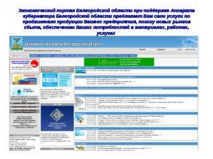 Экономический портал Белгородской области при поддержке Аппарата губернатора Бел