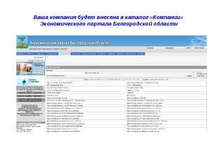 Ваша компания будет внесена в каталог «Компании» Экономического портала Белгород