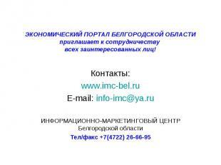 ЭКОНОМИЧЕСКИЙ ПОРТАЛ БЕЛГОРОДСКОЙ ОБЛАСТИ приглашает к сотрудничеству всех заинт