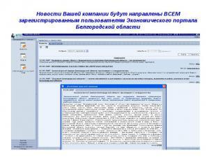 Новости Вашей компании будут направлены ВСЕМ зарегистрированным пользователям Эк