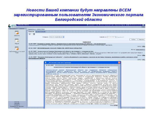 Новости Вашей компании будут направлены ВСЕМ зарегистрированным пользователям Экономического портала Белгородской области