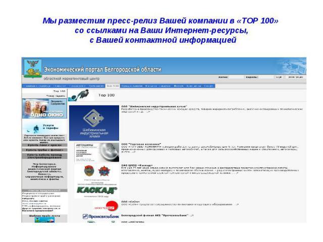 Мы разместим пресс-релиз Вашей компании в «ТОР 100» со ссылками на Ваши Интернет-ресурсы, с Вашей контактной информацией