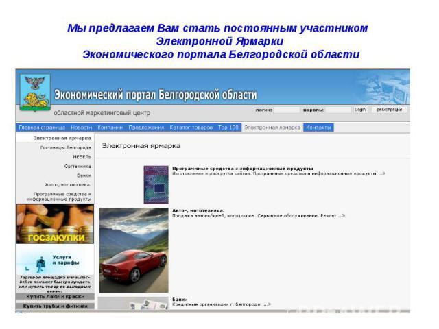 Мы предлагаем Вам стать постоянным участником Электронной Ярмарки Экономического портала Белгородской области