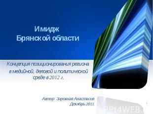 Имидж Брянской области Концепция позиционирования региона в медийной, деловой и