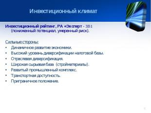 Инвестиционный климат Инвестиционный рейтинг, РА «Эксперт - 3B1(пониженный потен