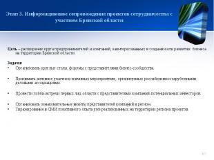 Этап 3. Информационное сопровождение проектов сотрудничества с участием Брянской