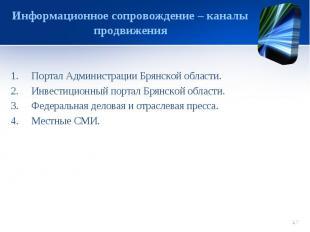 Информационное сопровождение – каналы продвижения Портал Администрации Брянской