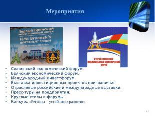 Мероприятия Славянский экономический форум.Брянский экономический форум.Междунар