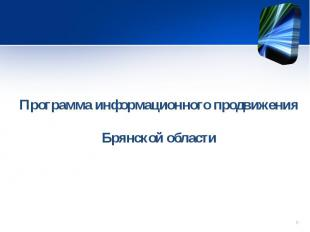 Программа информационного продвижения Брянской области